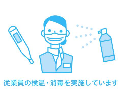 検温、消毒にご協力をお願い致します。